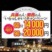 【60分14000円ポッキリ!!】神戸三宮お待ち合わせ限定『コミコミおまかせコース』|密着洗感ボディエステ神戸