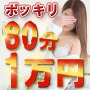 「期間限定!!80分ポッキリ1万円特設コース☆」08/03(月) 20:12 | 人妻パラダイスのお得なニュース