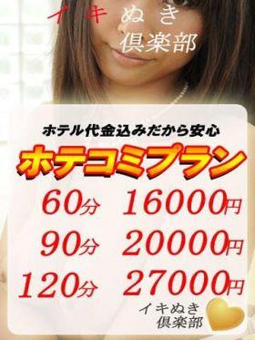 ホテコミプラン|埼玉県風俗で今すぐ遊べる女の子