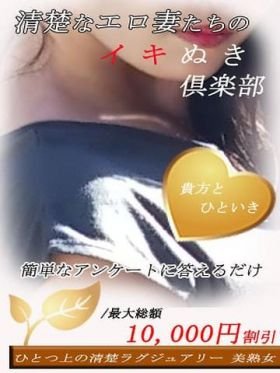 アンケート割|埼玉県風俗で今すぐ遊べる女の子