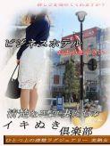 ビジネスホテル限定割引!|イキぬき倶楽部でおすすめの女の子