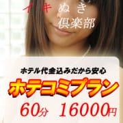 「ホテコミプランのご案内」04/08(水) 23:32   イキぬき倶楽部のお得なニュース