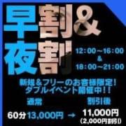 「【速報】早 割 & 夜 割 START!!」10/14(日) 18:35 | 隠れアワビのお得なニュース