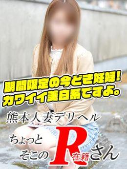 るい◆妊婦×GAL妻 | ちょっとそこの奥さん - 熊本市近郊風俗