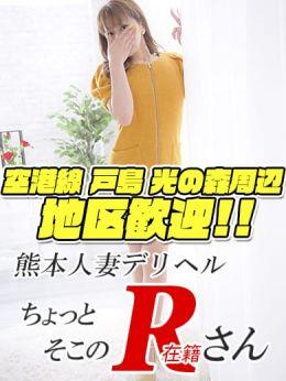 れん◆攻撃的エロス妻 | ちょっとそこの奥さん - 熊本市近郊風俗
