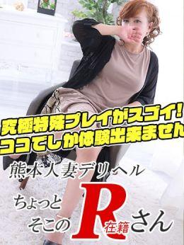ゆみ◆極熟女の完全究極体   ちょっとそこの奥さん - 熊本市近郊風俗
