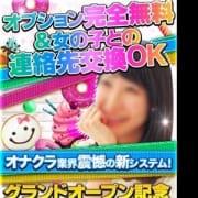 「☆★☆グランドオープン記念特別価格☆★☆」07/23(月) 18:51 | ラブハンド梅田店のお得なニュース