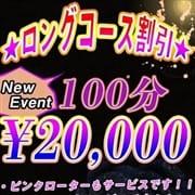 ☆★☆ロングコース割引☆★☆|ファースト福知山店