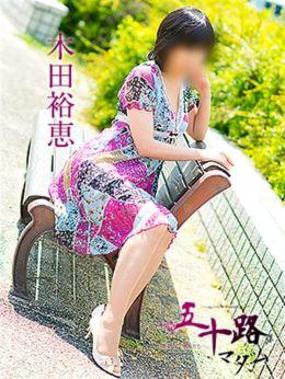 木田裕恵 | 五十路マダム愛されたい熟女たち 福山店(カサブランカグループ) - 福山風俗
