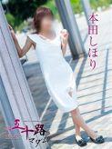 本田しほり 五十路マダム愛されたい熟女たち 福山店(カサブランカグループ)でおすすめの女の子