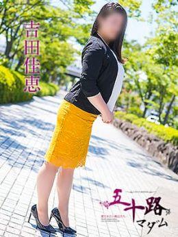 吉田佳恵 | 五十路マダム愛されたい熟女たち 福山店(カサブランカグループ) - 福山風俗