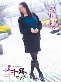 荒川惺子 | 五十路マダム愛されたい熟女たち 福山店(カサブランカグループ) - 福山風俗