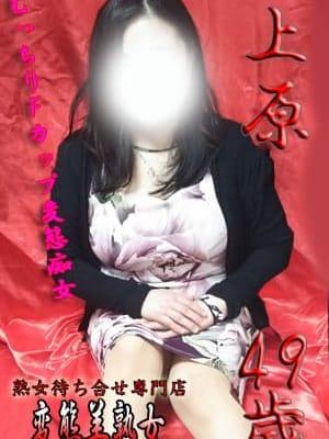 上原(変態美熟女お貸しします。)のプロフ写真1枚目