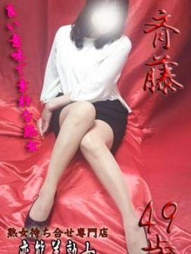 斉藤|変態美熟女お貸しします。で評判の女の子