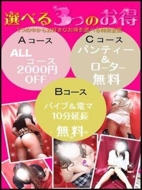 選んでお得に遊んじゃおう♪|埼玉県風俗で今すぐ遊べる女の子