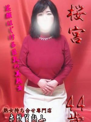 桜宮【笑顔はじける巨乳美熟女】