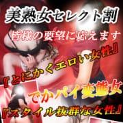 「美熟女セレクト割!!」03/22(金) 23:00 | 変態美熟女お貸しします。のお得なニュース