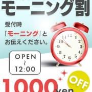 「モーニング割」09/21(月) 08:51 | CoCo+のお得なニュース