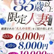 「35歳以上限定人妻コース」09/21(月) 14:59 | CoCo+のお得なニュース