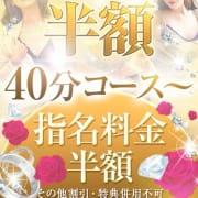 「指名料金半額!!」04/12(月) 08:58 | CoCo+のお得なニュース
