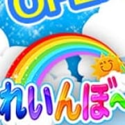 「大塚にNEW OPEN!低価格なのにハイクオリティなサービス!」09/20(木) 14:20 | れいんぼ~のお得なニュース