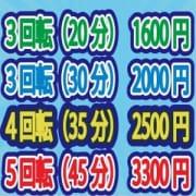 「OPEN記念イベント!激アツ!大回転祭」07/20(金) 16:17 | れいんぼ~のお得なニュース