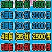 「激アツ!大回転祭!」01/13(日) 11:16   れいんぼ~のお得なニュース
