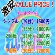 「激安バリュープライス!」08/11(火) 21:48 | れいんぼ~のお得なニュース
