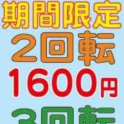 「期間限定!超弩級メガトン価格で2回転と3回転がお楽しみ頂けます!」06/24(木) 12:31   れいんぼ~のお得なニュース