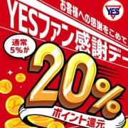 「毎月20日はYESファン感謝DAY!!」07/20(火) 16:34   YESグループ Selectionのお得なニュース