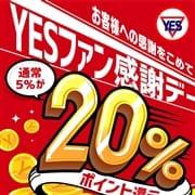「毎月20日は20%ポイント還元デー♪お得なイベントです^^」07/20(火) 09:29 | YESグループ PROUDのお得なニュース