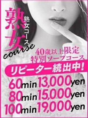 まき【熟女コース】|commit - 別府風俗