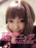 相田|萌えエッチLADIESでおすすめの女の子