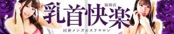 乳首快楽・回春メンズエステサロン~福岡店~