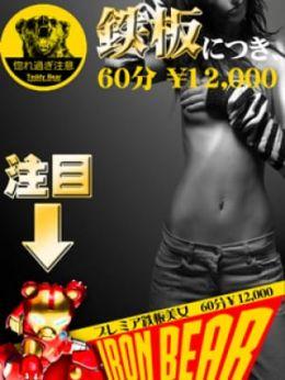 ゆめ60分12000~ | TEDDY BEAR8000円 - 鹿児島市近郊風俗