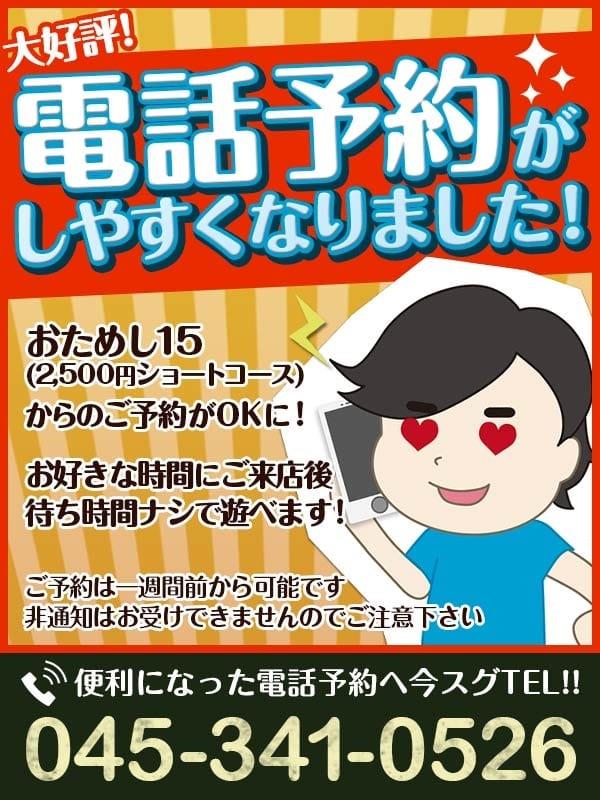 電話予約!(ハンドdeフィーリングin横浜(FG系列))のプロフ写真1枚目