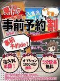 事前予約割!|ハンドdeフィーリングin横浜(FG系列)でおすすめの女の子