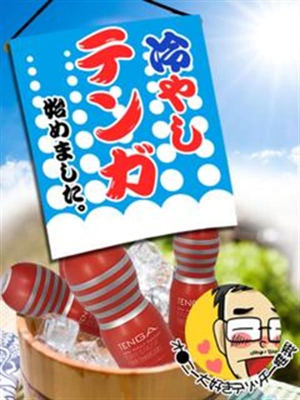 ★冷やし氷テンガ★(ハンドdeフィーリングin横浜)のプロフ写真1枚目