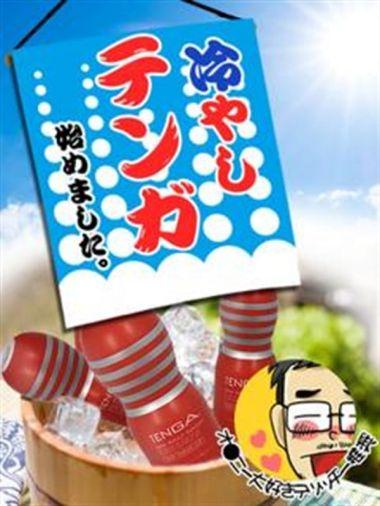 ★冷やし氷テンガ★|ハンドdeフィーリングin横浜 - 横浜風俗