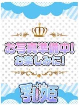れいか | 乳姫-ちちぷり- - 仙台風俗