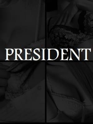 PRESIDENT|PRESIDENT~プレジデント~ - 山形県その他風俗