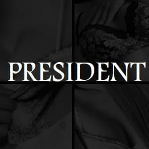PRESIDENT | PRESIDENT~プレジデント~ - 山形県その他風俗