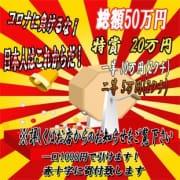 「コロナに負けるな!日本はこれから!総額50万円以上の大イベントやっちゃいます!」 | 新潟ソープランドのお得なニュース
