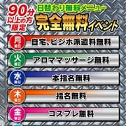 「日替わり無料メニュー」01/23(土) 04:10 | 推しメンクラブのお得なニュース
