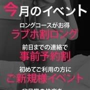 「5月イベント情報」05/25(月) 15:38   プルプルフェチM性感倶楽部のお得なニュース