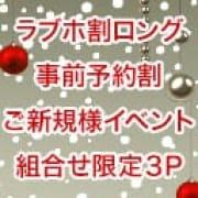 「12月イベント情報」12/03(木) 17:35   プルプルフェチM性感倶楽部のお得なニュース
