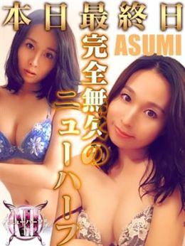 ASUMI完全無欠のニューハーフ | M女市場×痴女市場 - 久留米風俗