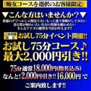 「エムイチの割引速報!!」12/09(日) 17:02 | M女市場×痴女市場のお得なニュース