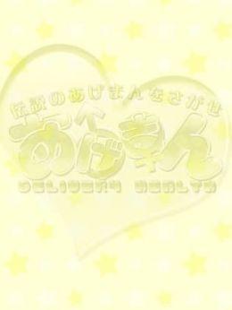 もえ☆新人 | あげまん学園本庄 - 本庄風俗