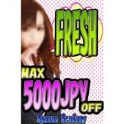 「MAX5,000円OFF♪ピッチピチのフレッシュな新人さんで是非お遊びを!」07/30(金) 13:00 | あげまん学園本庄のお得なニュース